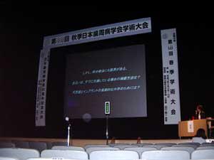gakkai_1.jpg